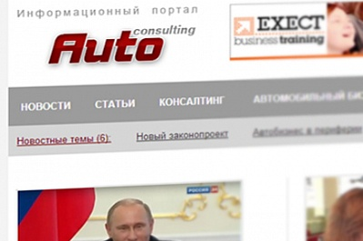 Information portal «Auto-Consulting»